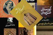 آثار ابراهیم یونسی ( نویسنده ) در یک نگاه