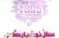 پیام تبریک سال نو ، sms نوروز سال 1395