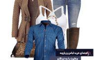 راهنمای خرید پارچه و لباس ( راهنمای خرید پارچه )