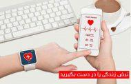 ساعت هوشمند و راهنمای خرید smart watch