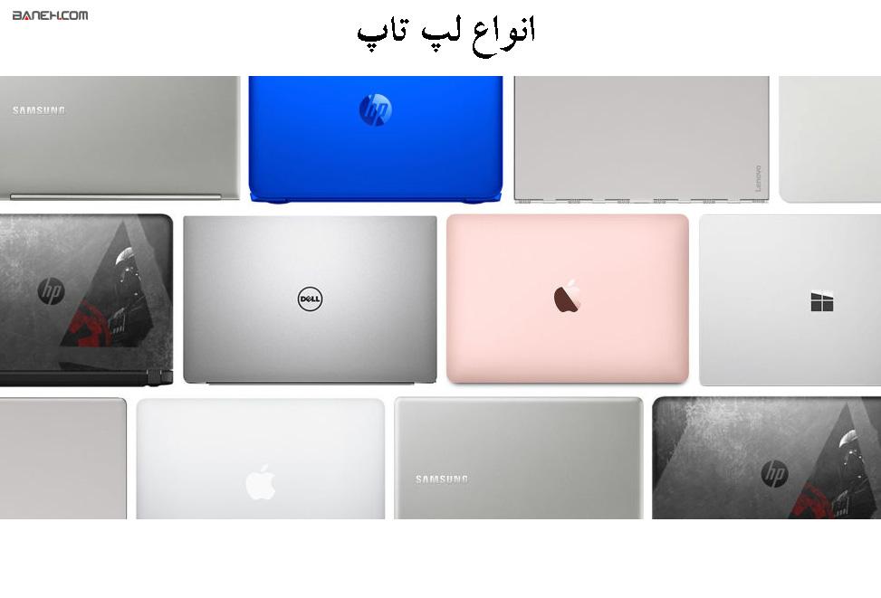 انوع اتو و اتنواع برند لپ تاپها به اين قرار است