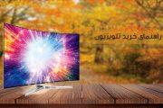 راهنمای خرید تلویزیون و بررسی نکات مهم در خرید