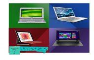 laptop ، راهنمای خرید انواع لپ تاپ بر اساس کارایی