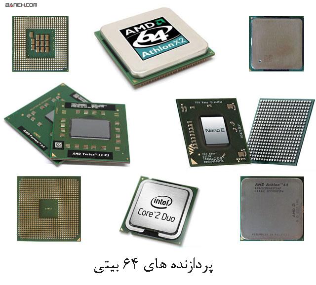 پردازنده ی 64 بیتی