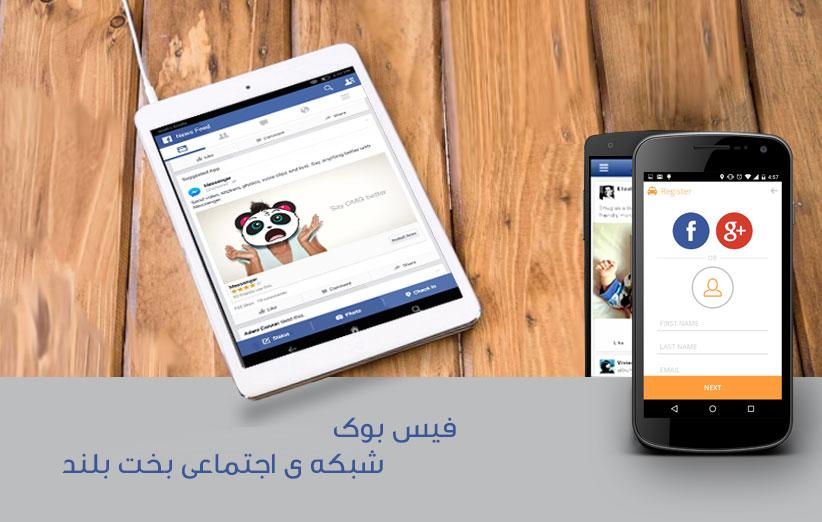 facebook ؛راهنمای نصب فیسبوک