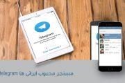 telegram « تلگرام » ؛ مسنجر محبوب ایرانی ها