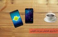 7 راهکار ساده برای افزایش سرعت گوشی های اندرویدی