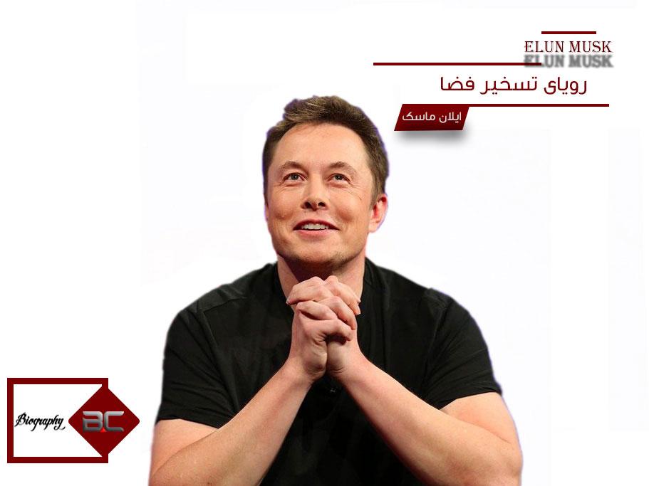 ایلان ماسک (Elon Musk) بیوگرافی ایلان ماسک