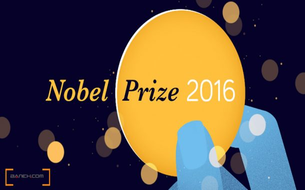 برندگان جایزه ی نوبل در سال 2016
