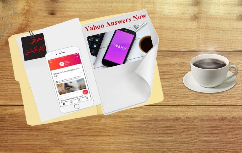 اپلیکیشن Yahoo Answers Now ؛ تجربه ی سرعت و کیفیت