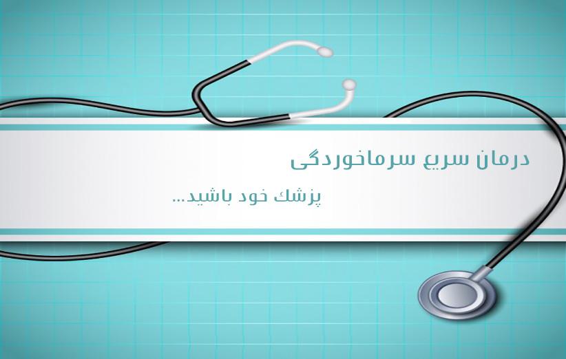 راهکارهای درمان سریع سرماخوردگی