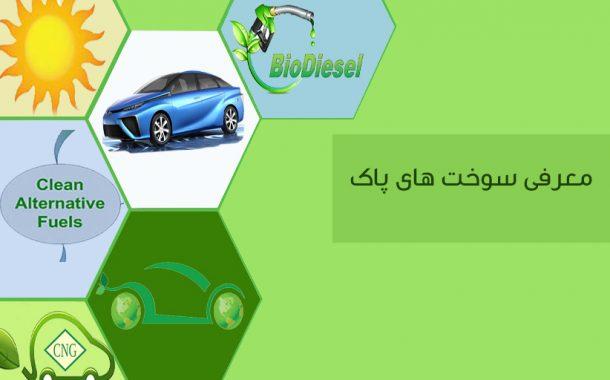 معرفی بهترین سوخت های پاک خودرو