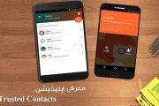 معرفی اپلیکیشن Trusted Contacts
