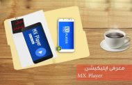 اپلیکیشن MX Player ؛ ویدیو پلیری تمام عیار