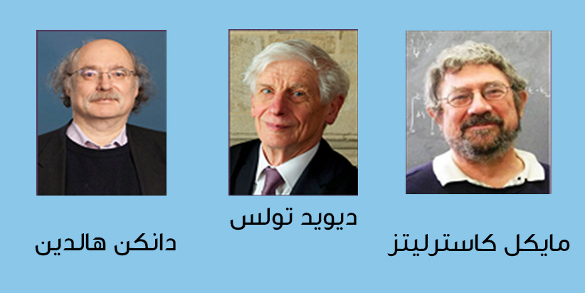 سه دانشمند فیزیکی که جایزه ی نوبل را از ان خود کردند