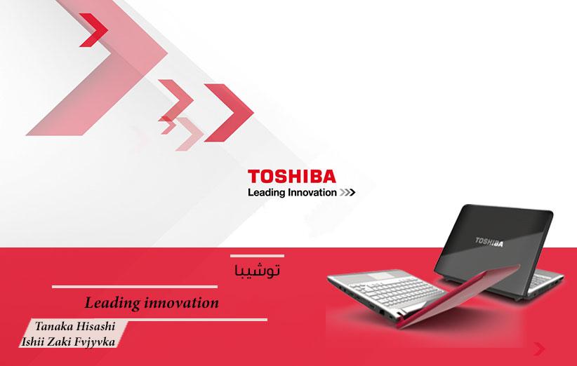 توشیبا ؛ تاریخچه ی شرکت توشیبا پیشتاز در نوآوری