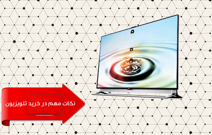 نکات مهم در هنگام خرید تلویزیون