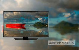 راهنمای خرید و بررسی انواع تلویزیون ها