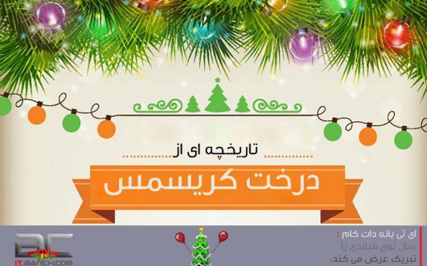 تاریخچه ی درخت کریسمس«christmas trees »