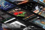 10 اپلیکیشن برتر ایفون برای عکاسی