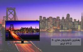 راهنمای خرید بهترین تلویزیون های 50 تا 59 اینچی