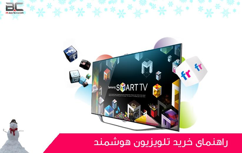 تلویزیون های هوشمند ؛ راهنمای خرید و معرفی آنها