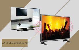 راهنمای خرید و انتخاب بهترین تلویزیون های ال جی