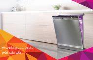 پرفروش ترین ماشین ظرفشویی در بانه دات کام فروشگاه اینترنتی