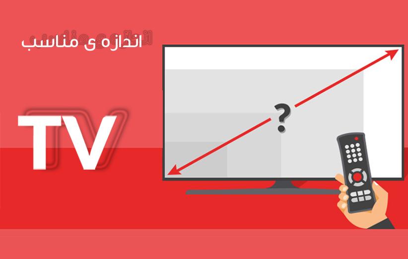 اندازه ی استاندارد تلویزیون برای شما چقدر است؟
