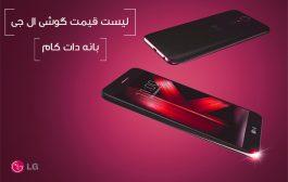 لیست قیمت گوشی موبایل ال جی در بانه دات کام فروشگاه اینترنتی LG