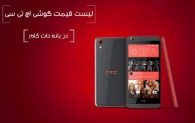 لیست قیمت گوشی موبایل اچ تی سی در بانه دات کام HTC Mobile