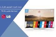 لیست قیمت تلویزیون های ال جی در بانه دات کام فروشگاه اینترنتی  LG TV