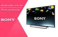 لیست قیمت تلویزیون سونی در بانه دات کام فروشگاه اینترنتی sony tv
