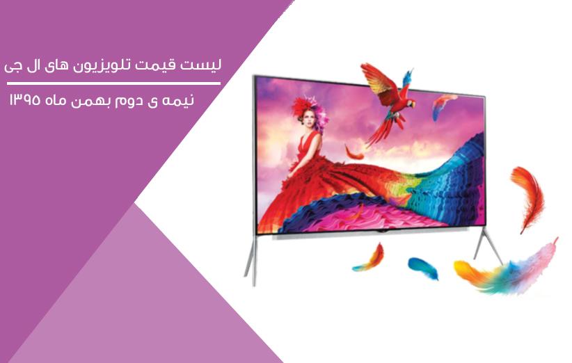 لیست قیمت تلویزیون ال جی در بانه دات کام فروشگاه اینترنتی  LG TV