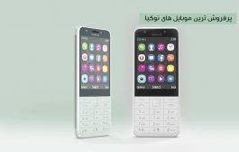 پرفروش ترین موبایل نوکیا در بانه دات کام Nokia Mobile