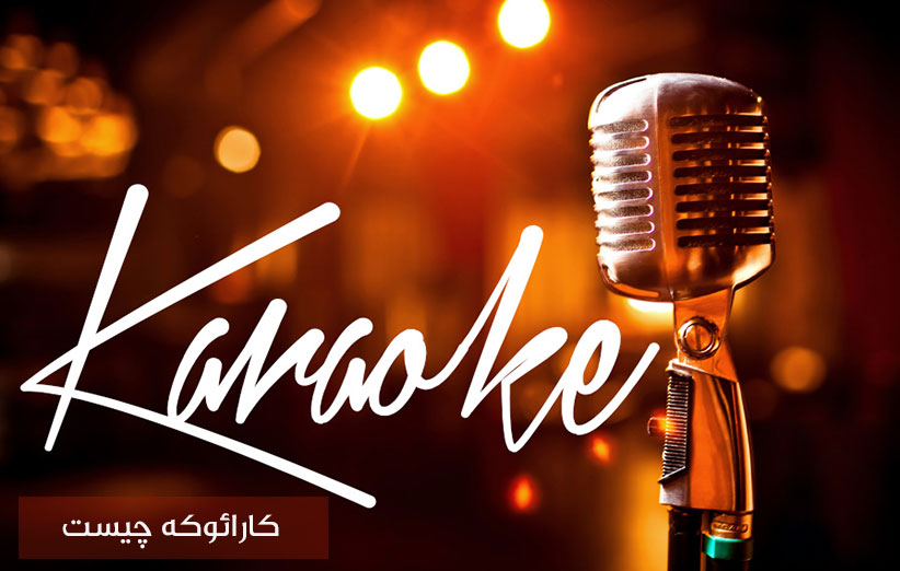 «karaoke» کارائوکه چیست؟