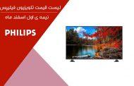 لیست قیمت تلویزیون فیلیپس در بانه دا کام فروشگاه اینترنتی PHILIPS TV