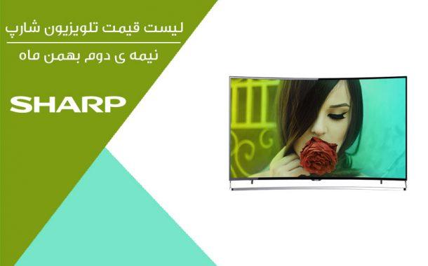 لیست قیمت تلویزیون شارپ در بانه دات کام فروشگاه اینترنتی SHARP TV