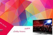 فناوری Dolby Vision چیست و چه کاربردی دارد؟