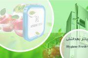 Hygiene Fresh  چیست و چه کاربردی دارد