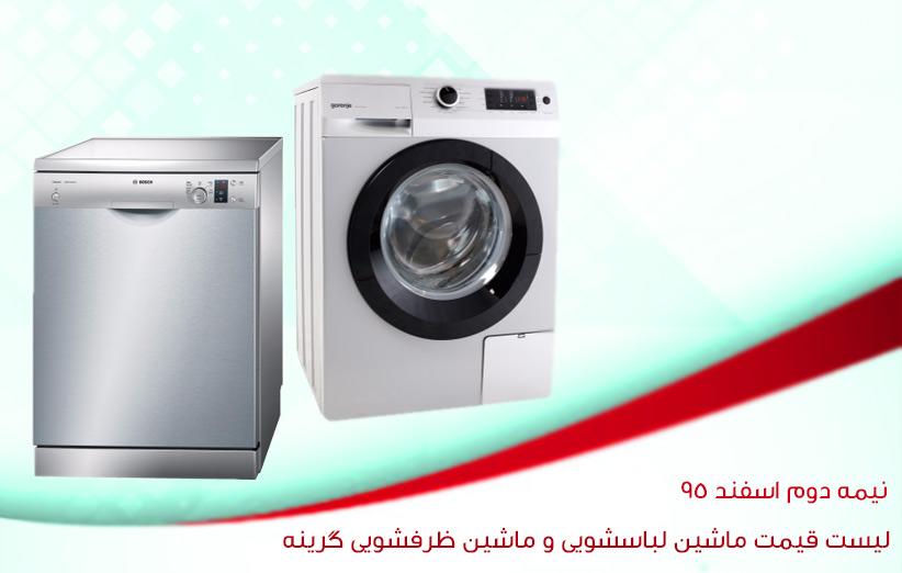 لیست قیمت ماشین لباسشویی و ماشین ظرفشویی گرنیه در بانه دات کام فروشگاه اینترنتی