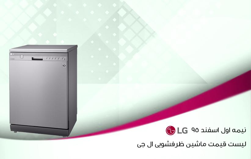 لیست قیمت ماشین ظرفشویی های ال جی در بانه دات کام