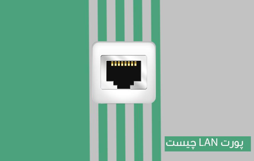 پورت LAN چیست و چه کاربردی دارد