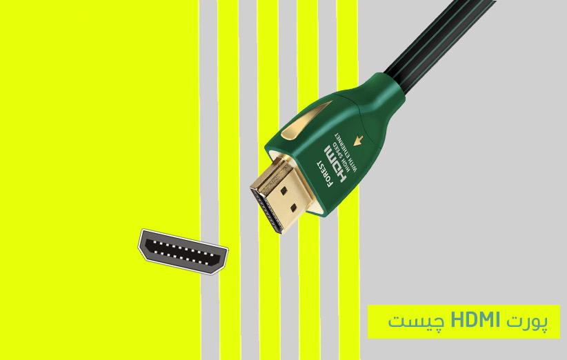 پورت HDMI چیست و مدل های متنوع آن