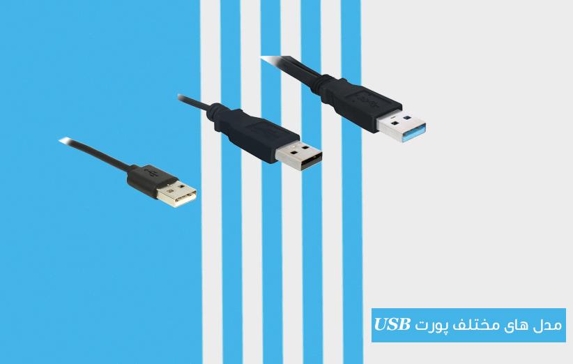 پورت USB « یو اس بی »و مدل های متنوع آن