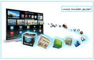 تلویزیون هوشمند «Smart TV» چیست