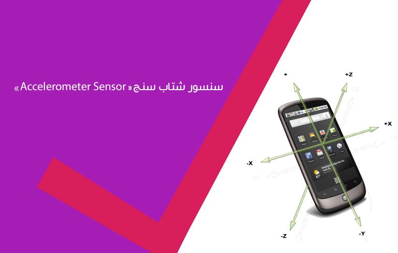 Accelerometer Sensor یا سنسور شتاب سنج  چیست