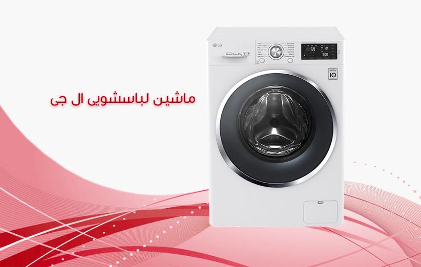 ماشین لباسشویی ال جی و آشنایی با امکاناتش