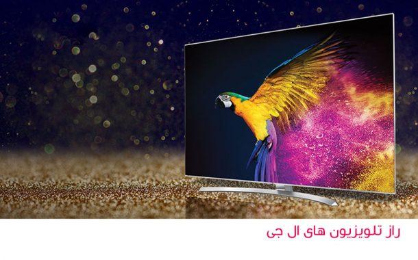 تلویزیون ال جی lG و آشنایی با امکاناتش