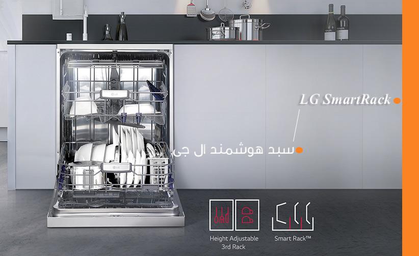 ماشین ظرفشویی ال جی و آشنایی با امک